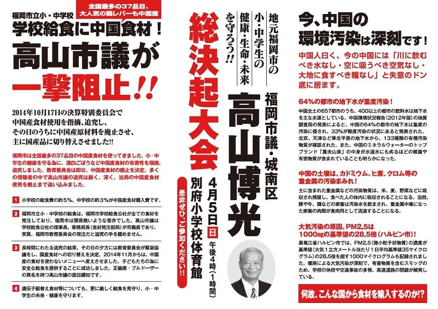 高山博光政治レポート1