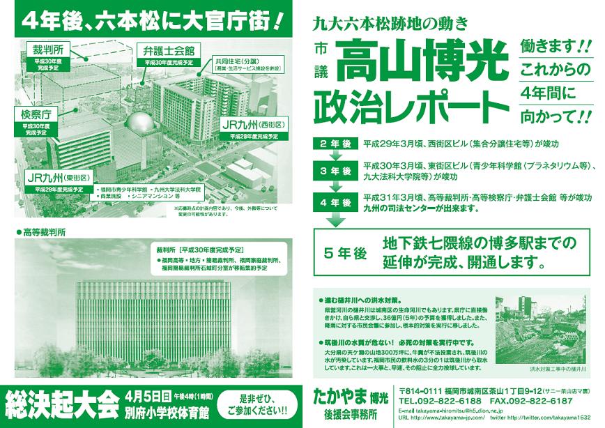 高山博光政治レポート2